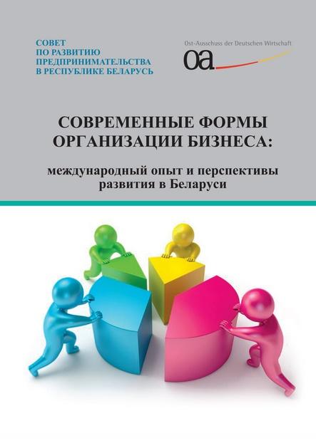 Формы организации бизнеса в беларуси